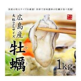 肉厚でぷりっぷり!特大真牡蠣1kg!安心の広島産。迫力の2Lサイズカキフライや・バター焼き♪【カキ、かき】《ref-kk1》[[牡蠣1kg]