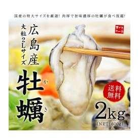 送料無料!肉厚でぷりっぷり!特大真牡蠣2kg!安心の広島産。迫力の2Lサイズカキフライや・バター焼きに♪【カキ、かき】【メガ盛り】[[牡蠣1kg-2p]