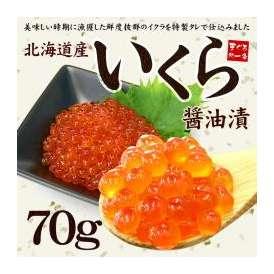 特選いくら醤油漬け!人気の北海道産♪皮までとろける極上イクラをお届けします。【同梱人気】【お試し】【ギフト】《ref-sr1》[[イクラ70]
