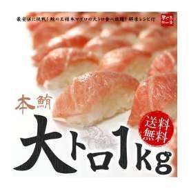 【送料無料】極上本マグロ大トロずっしり1kg  解凍レシピ付《pbt-bf13》〈bf1〉[[BF大トロセット1kg]