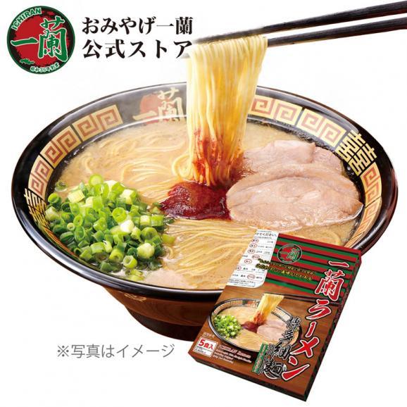 一蘭ラーメン 博多細麺ストレート 一蘭特製赤い秘伝の粉付 (5食入) 01