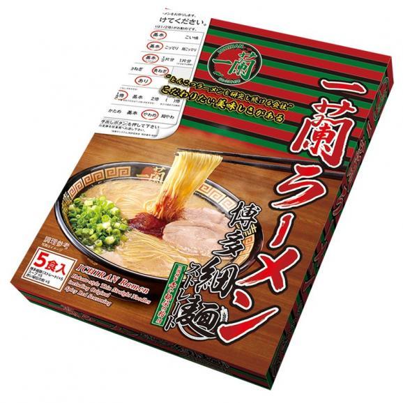 一蘭ラーメン 博多細麺ストレート 一蘭特製赤い秘伝の粉付 (5食入) 02