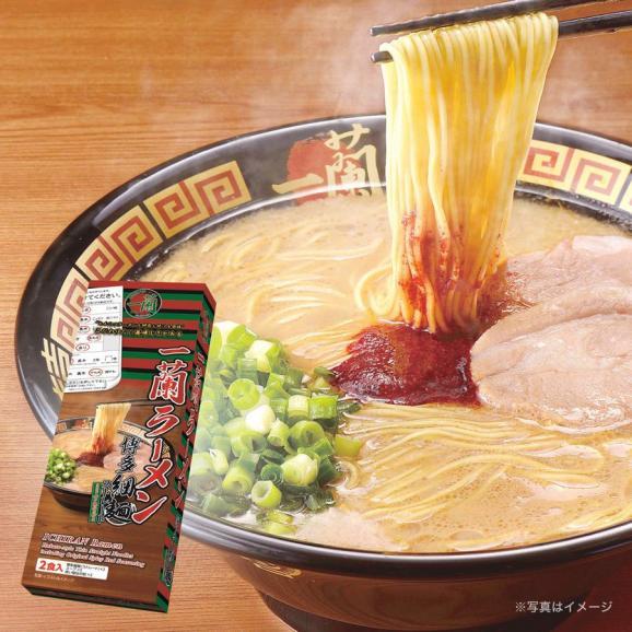 一蘭ラーメン 博多細麺ストレート 一蘭特製赤い秘伝の粉付 (2食入)02