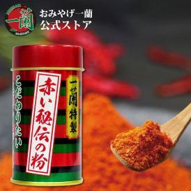赤い秘伝の粉 (化粧缶・14g入)