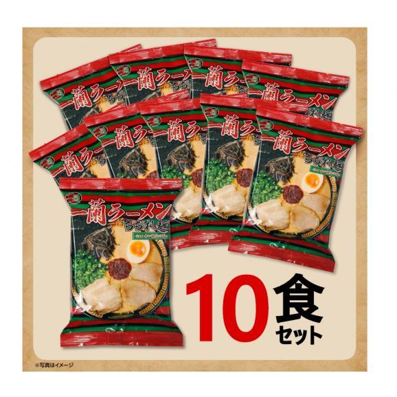 一蘭ラーメン ちぢれ麺 10食セット【日本の食卓を応援】【総額4000円相当】01