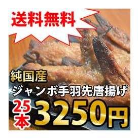 純国産!ジャンボ手羽先唐揚げ 5パック(25本)