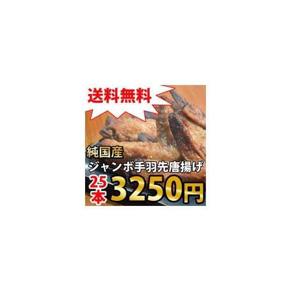 純国産!ジャンボ手羽先唐揚げ 5パック(25本)01