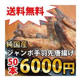 純国産!ジャンボ手羽先唐揚げ 10パック(50本)