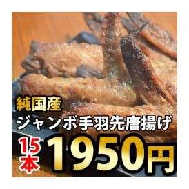 純国産!ジャンボ手羽先唐揚げ 3パック(15本)