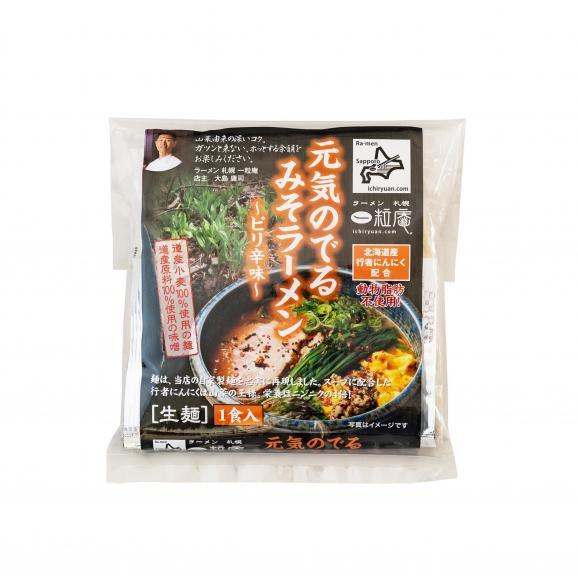 【生麺】【2食】元気のでるみそラーメン03