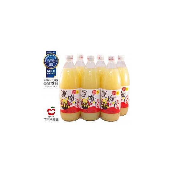 りんごジュース『狸囃し』6本入