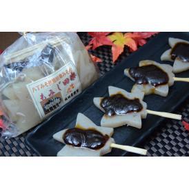 秋を美味しく、楽しく食べる!  もみじ田楽