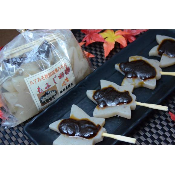秋を美味しく、楽しく食べる!  もみじ田楽01