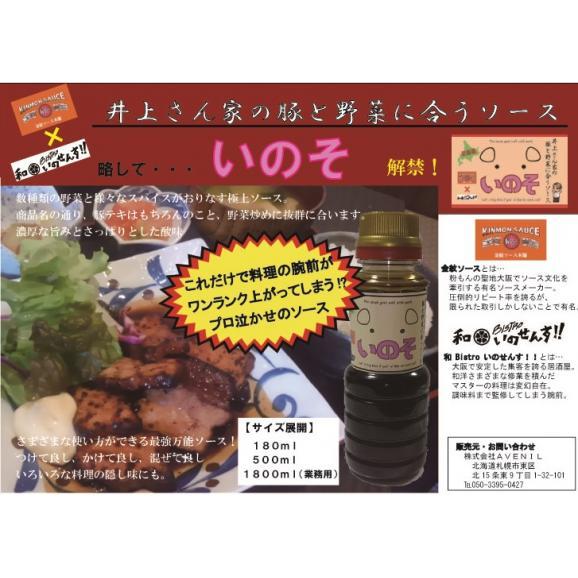 """井上さん家の豚と野菜に合うソース""""いのそ""""(180ml)01"""