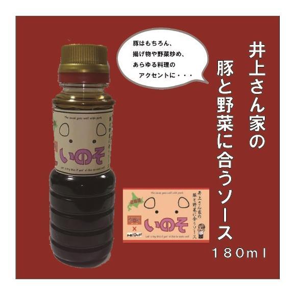 """井上さん家の豚と野菜に合うソース""""いのそ""""(180ml)02"""