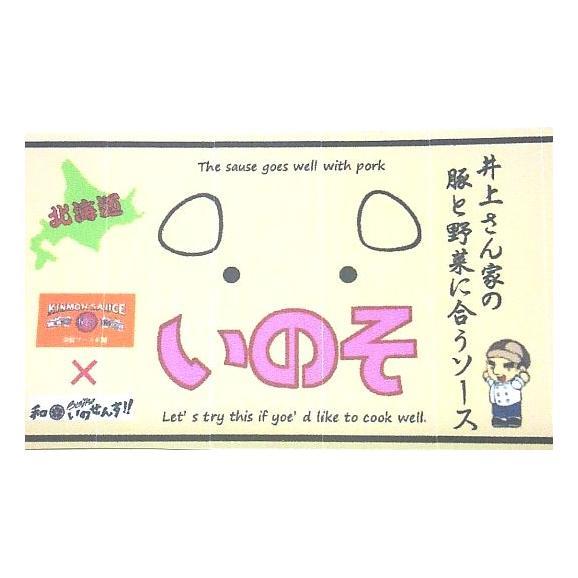 """井上さん家の豚と野菜に合うソース""""いのそ""""(180ml)03"""