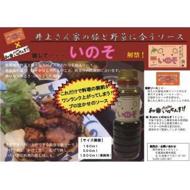 """井上さん家の豚と野菜に合うソース""""いのそ""""(500ml)"""