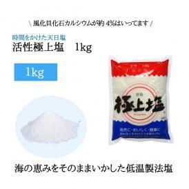 活性極上塩(1kg)