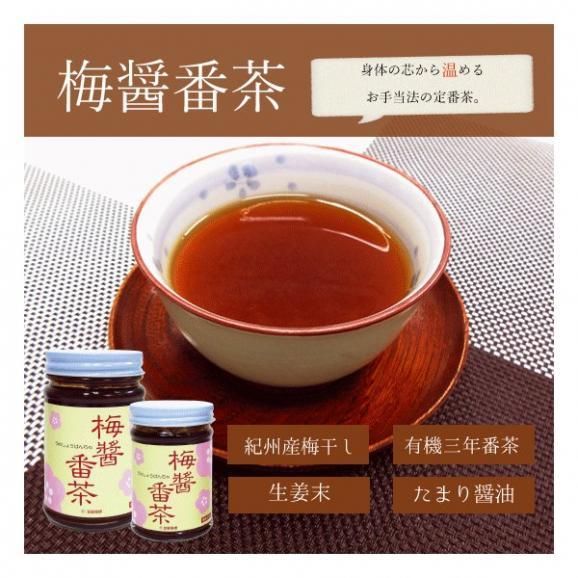 梅醤番茶 お徳用(うめしょうばんちゃ)【360g】02