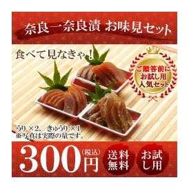 【送料無料】奈良一奈良漬 お味見セット