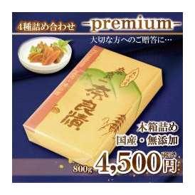 【贈り物・ギフトにおすすめ!】【送料無料】国産・無添加Premium 4種詰合せ