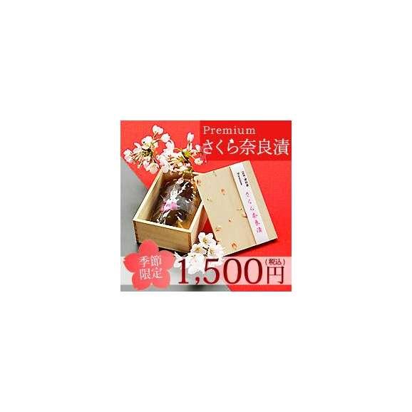 国産・無添加 Premium さくら奈良漬01