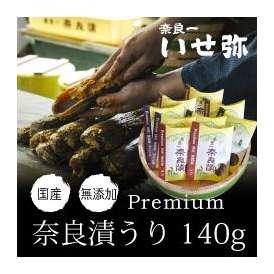 【国産・無添加 Premium】 奈良漬 うり 140g