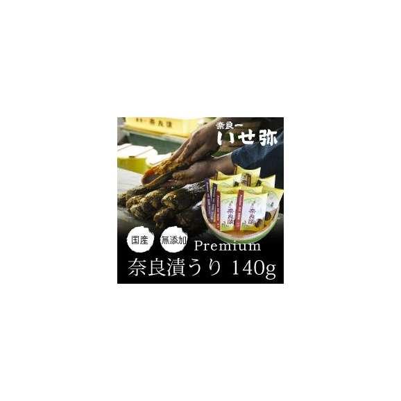 【国産・無添加 Premium】 奈良漬 うり 140g01