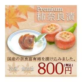 国産・無添加 プレミアム 柿奈良漬