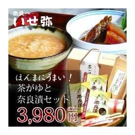 【ギフトにオススメ!】【本場奈良の味わいを楽しむ】ほんまにうまい茶がゆと奈良漬セット ギフト箱入り