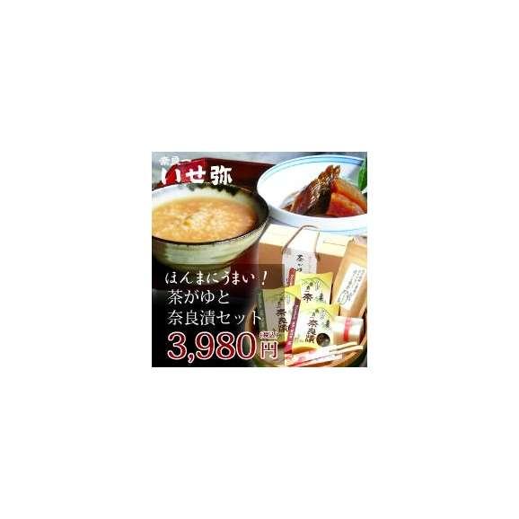 【ギフトにおすすめ!】【本場奈良の味わいを楽しむ】ほんまにうまい茶がゆと奈良漬セット ギフト箱入り01