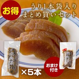 【おまけ付】奈良一奈良漬 うり1本袋入り 300g × 5本 まとめ買いセット