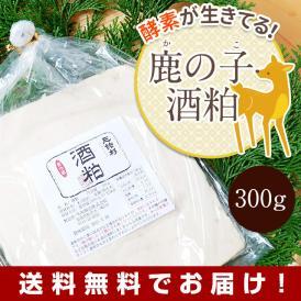 【送料無料】【メール便でお届け!】酵素のチカラが生きている「鹿の子酒粕」300g