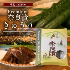 【国産・無添加 Premium】 奈良漬 きゅうり