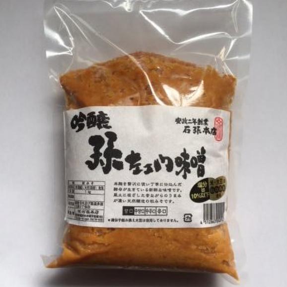 吟醸孫左エ門味噌 【1kg徳用袋】