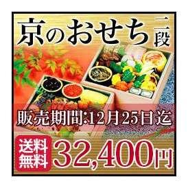 京料理いそべ料理長の手作りおせち2段重