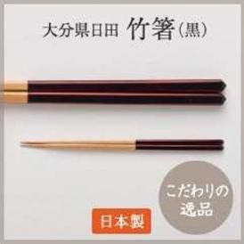 〈大分県日田〉竹箸(黒)