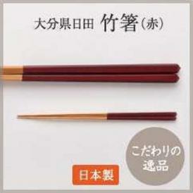 〈大分県日田〉竹箸(赤)