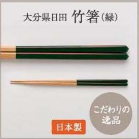 〈大分県日田〉竹箸(緑)
