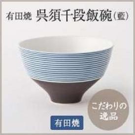 〈有田焼〉 呉須千段飯碗(藍)