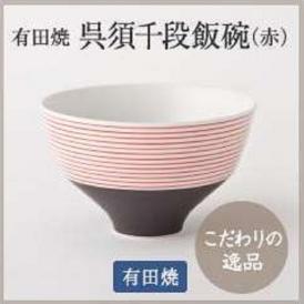 〈有田焼〉 呉須千段飯碗(赤)