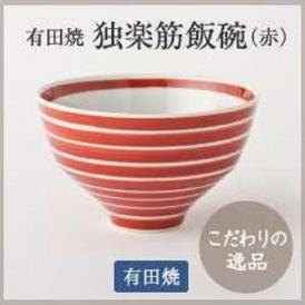 〈有田焼〉 独楽筋飯碗(赤)
