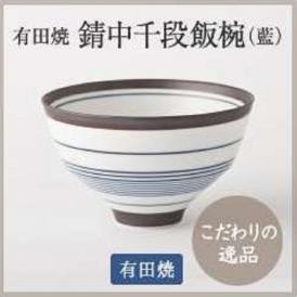 〈有田焼〉 錆中千段飯碗(藍)