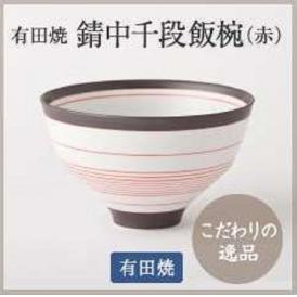 〈有田焼〉 錆中千段飯碗(赤)