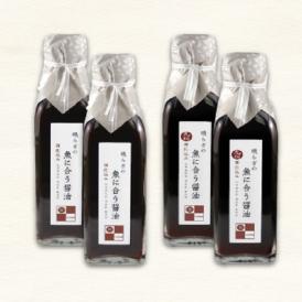 磯らぎの魚に合う醤油[再仕込み+九州]4本セット