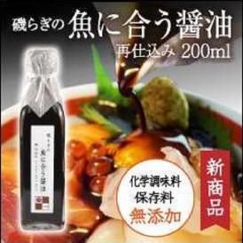 磯らぎの魚に合う醤油