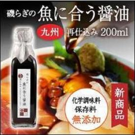 磯らぎの魚に合う醤油(九州)