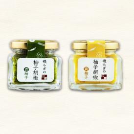 磯らぎの柚子胡椒[青柚子+黄柚子]2個セット