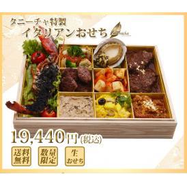 2018年 虎ノ門タニーチャ シェフ手作りの冷蔵イタリアンおせち(一段 9品)