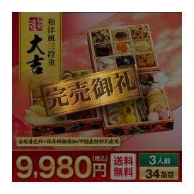 岡江久美子さん絶賛 和洋風三段重 板前魂の大吉 3人前 34品目 送料無料 2017おせち